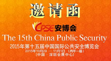 梵鑫科技诚邀您见证深圳第十五届安博会空前盛况