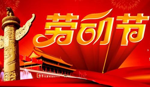 2017年劳动节放假安排
