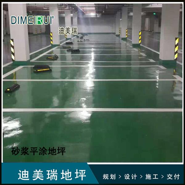 对于车库地坪漆应用于地下停车场地坪的涂装方案设计