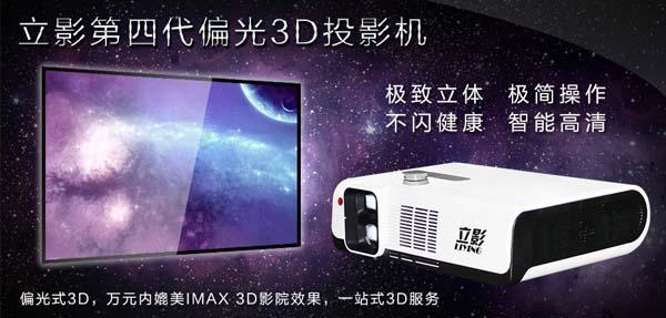 偏光3D投影机
