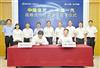 寶武集團與一汽集團簽署戰略合作框架協議