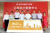 深圳市建筑工务署工程设计管理中心揭牌仪式.