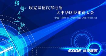 EXIDE汽车电池大中华区经销商大会圆满召开