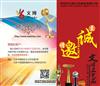 文博參加2017年北京秋季禮品展