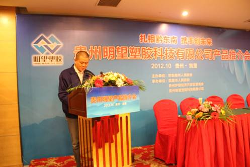 Ming hope plastic products promotion will be held in Kaili