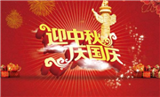 12bet手机登陆:国庆节、中秋节放假通知