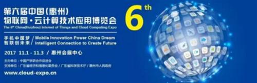 会邀请丨第六届中国(惠州)物联网·云计算技术应用博览会