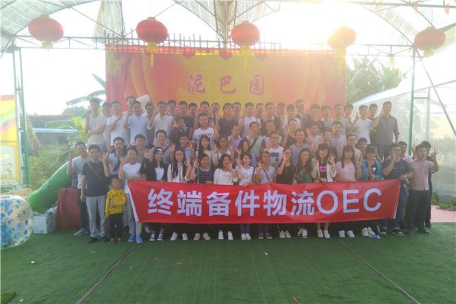 深圳宝安农家乐泥巴园农场再迎华为员工挑战趣味休闲一日游