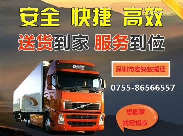 深圳市宏螞蟻搬家公司電話是多少?