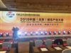 2018年中國(北京)音樂產業大會