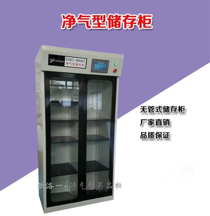 净气型药品储存柜材料配置详细说明