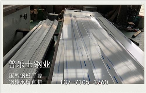 YX54-189.3-568闭口楼承板厂家