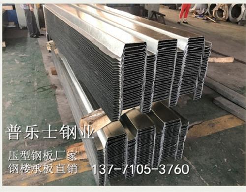 YX65-180-540闭口楼承板生产厂家