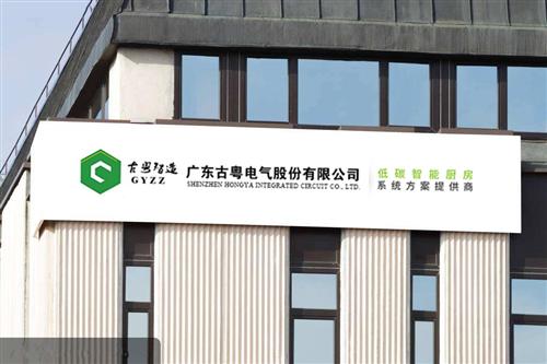 广州夹芯板工厂直销古粤官方网站欢迎你!
