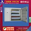 智能化低压综合配电箱——JP柜