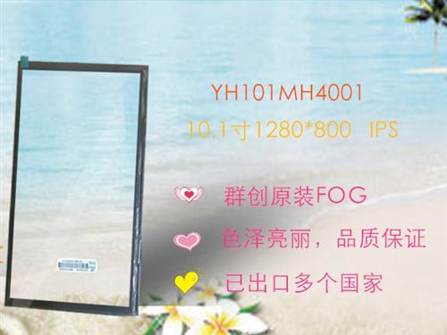 群创EE101IA01D组装屏10.1寸1280*800批量出货