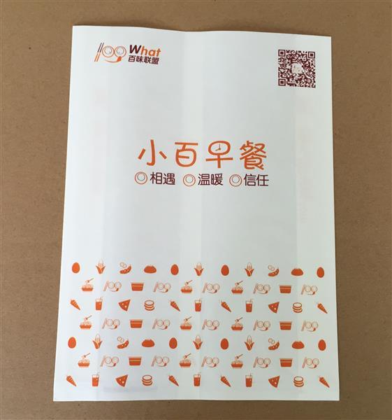 咨询哪个厂家生产出来的烧饼纸袋可以印制自己的商标