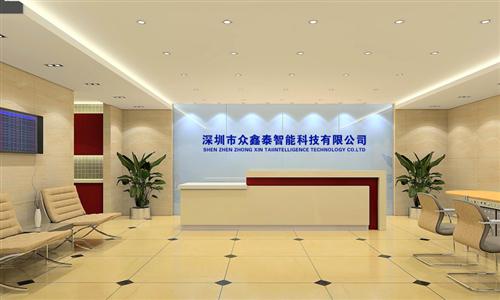 深圳市眾鑫泰智能科技有限公司