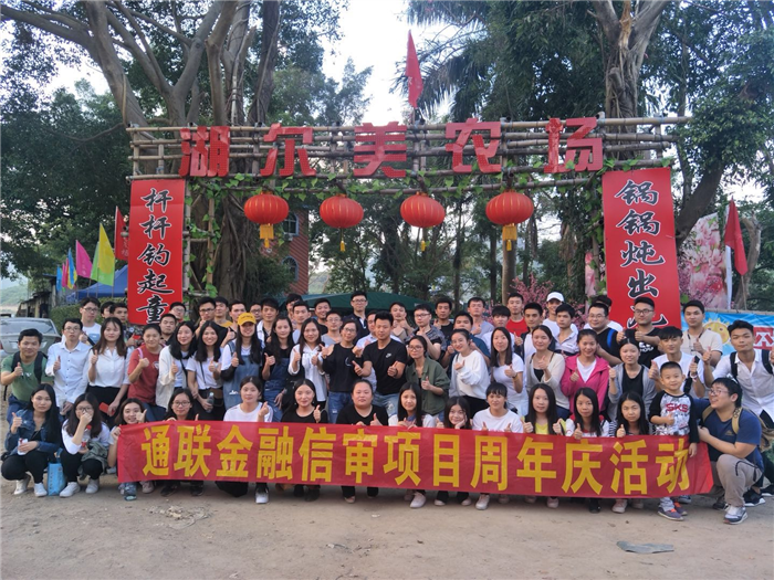 湖尔美农场-深圳宝安凤凰山农家乐-公司拓展活动基地