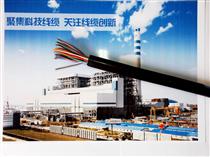 矿用通信电缆MHYV-1*2;2*2