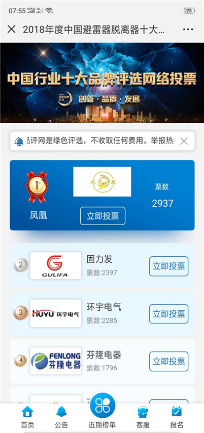 芬隆品牌入选2018年中国避雷器十大品牌评选