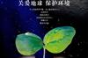 环保工程治理方案,国际环境保护发展历程