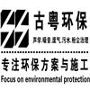 佛山隔音房厂家,古粤环保公司简介说明