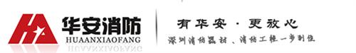 华安消防工程安装服务范围-深圳华安消防