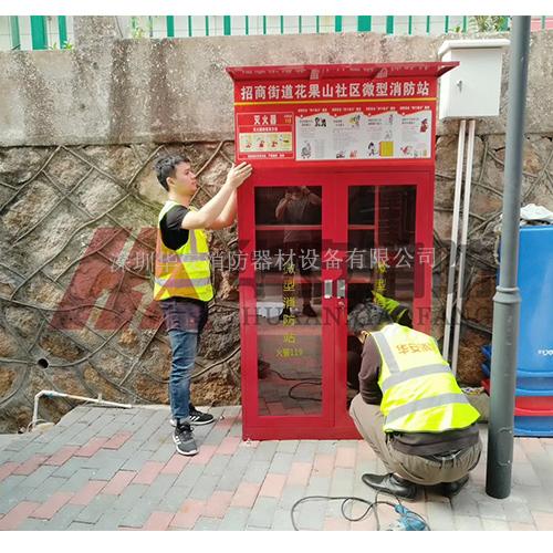 面积1000平方米以下的重点单位应设置几类微型消防站-深圳华安消防