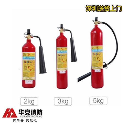 二氧化碳灭火器放置适宜的环境温度-深圳华安消防