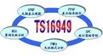 TS16949體係認證定於2016...