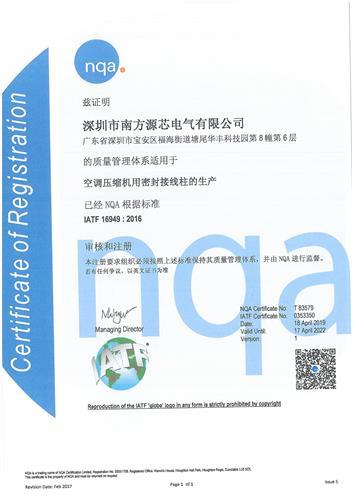熱烈慶祝南方秋霞在线看片无码免费電氣通過IATF16949質量管理體係認證