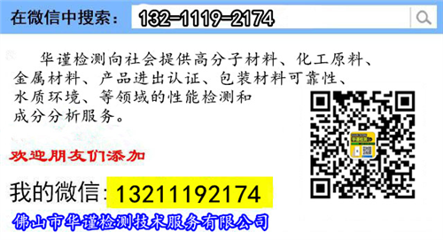深圳市MSDS报告办理、MSDS服务中心