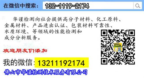 中山市MSDS报告办理、MSDS服务中心