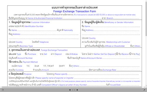 我怎么样将购房款汇往泰国?
