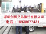 百姓搬家媒体网专访深圳个体户搬家公司的服务