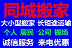 深圳普通居民搬家的不同说法与建议
