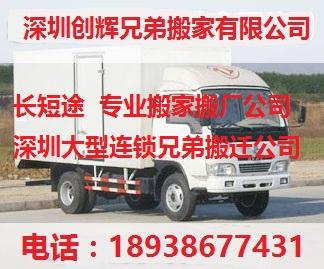 在深圳搬家过程当中怎么预防丢物品,**的也多多留意