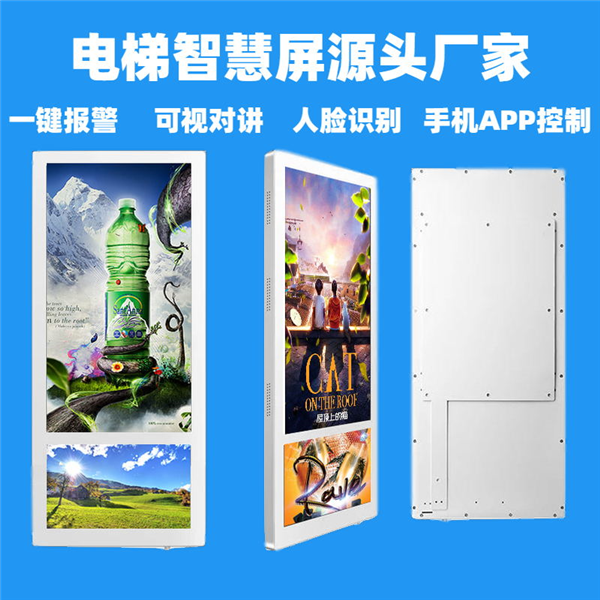 电梯广告一屏制胜方案提供商