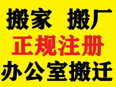 深圳福田搬家公司
