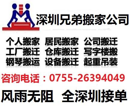 深圳南山附近搬家公司在搬新家电的时候需要注意些什么