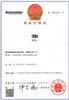 欧洛一朋友的老婆第九类商标正式注册成功