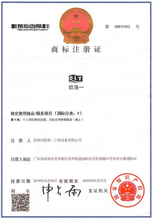欧洛一公司第九类商标正式注册成功