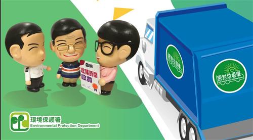 香港废物废品分流管理计划