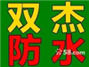 深圳市住建局原黨組成員、副局長,深圳市建築建材.