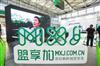 2019第54届盟享加中国特许加盟展上海站