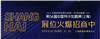 第54届中国特许加盟展上海站8月即将开幕