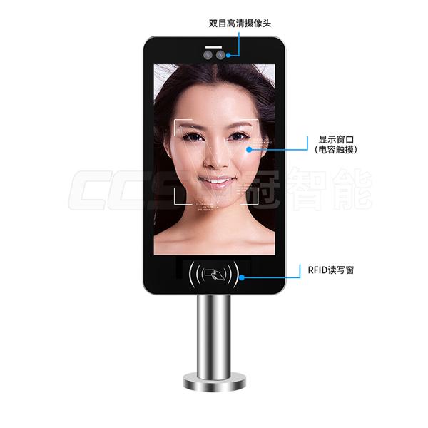 动态人脸识别一体机-中冠智能新品发布
