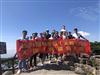 无锡远路公司旅游之九华山
