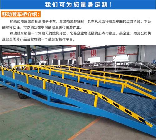 临沂登车桥货车装卸货平台出厂价直销